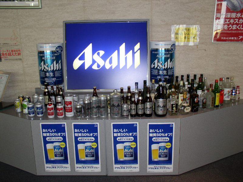 asahi_collection.jpg